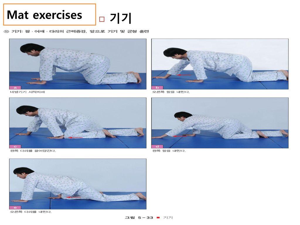 Mat exercises 기기