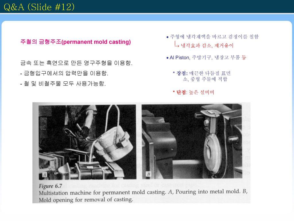 Q&A (Slide #12) 주철의 금형주조(permanent mold casting)