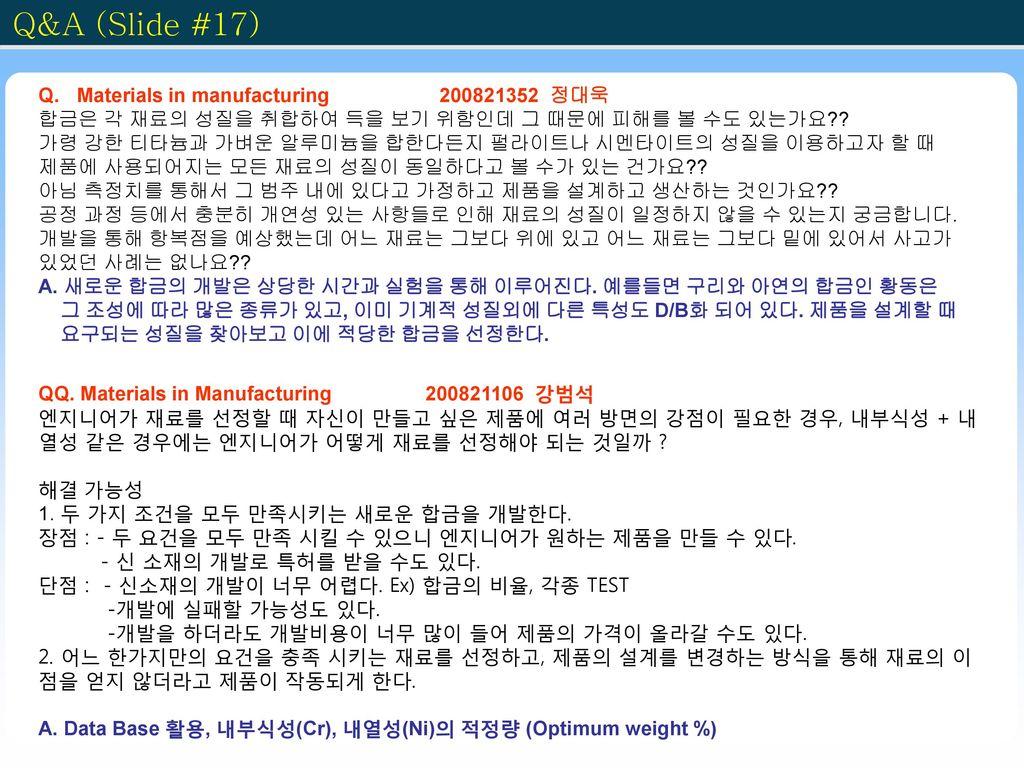 Q&A (Slide #17) Materials in manufacturing 200821352 정대욱