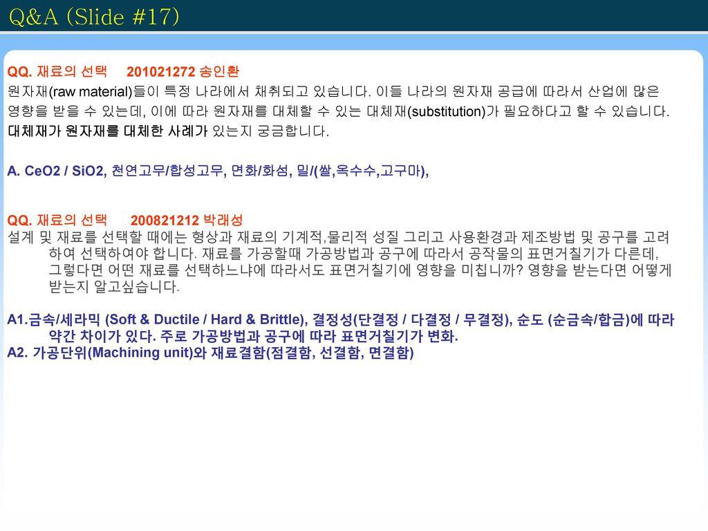 Q&A (Slide #17) QQ. 재료의 선택 201021272 송인환