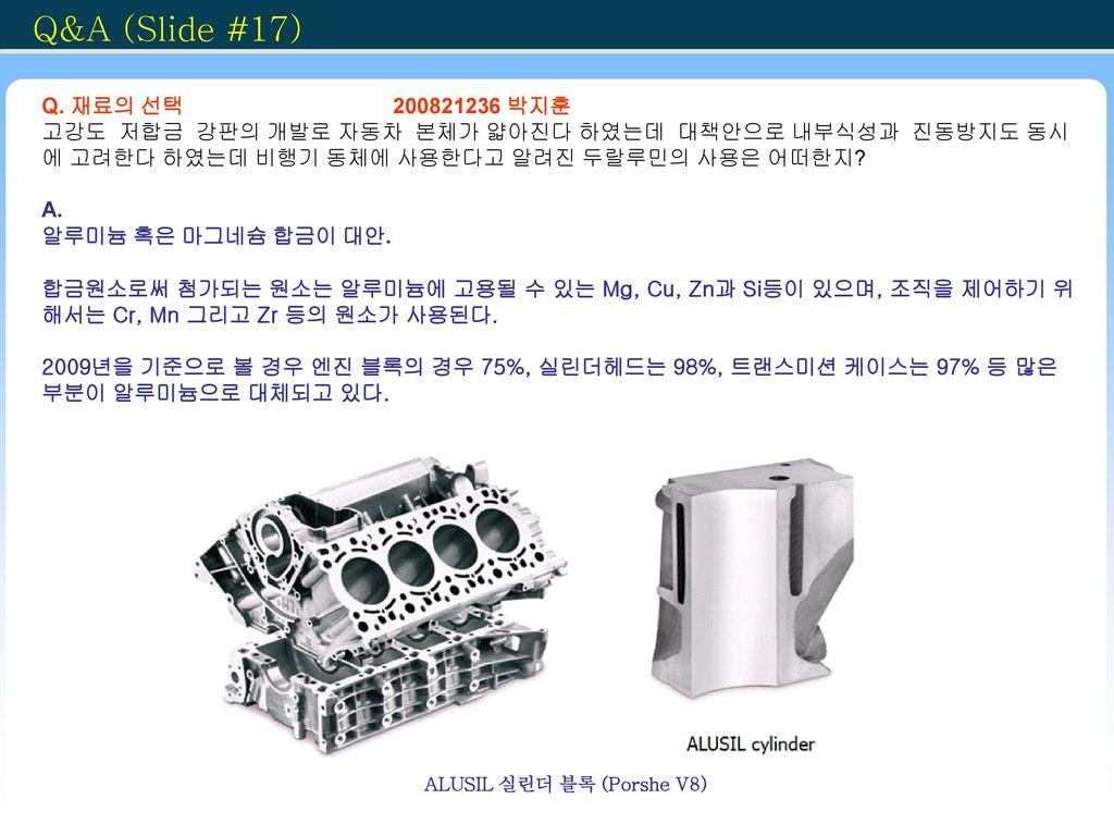 ALUSIL 실린더 블록 (Porshe V8)