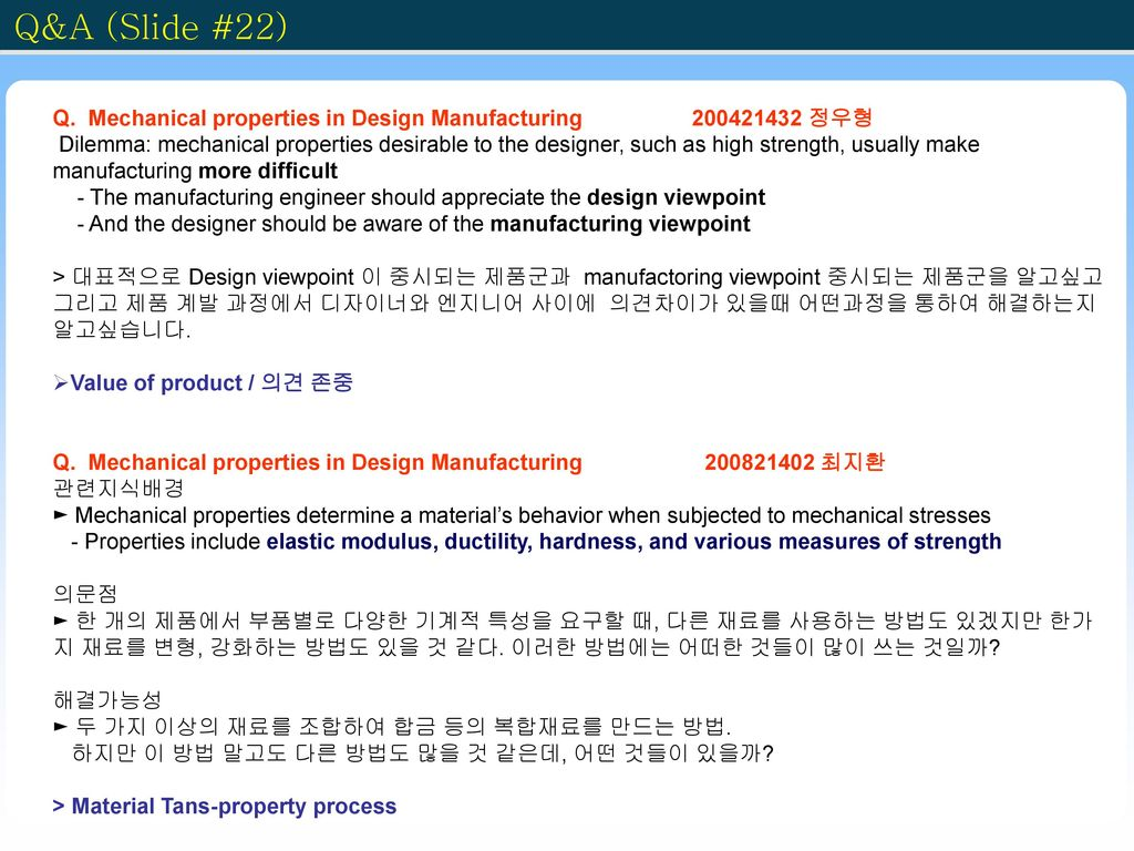 Q&A (Slide #22) Q. Mechanical properties in Design Manufacturing 200421432 정우형.