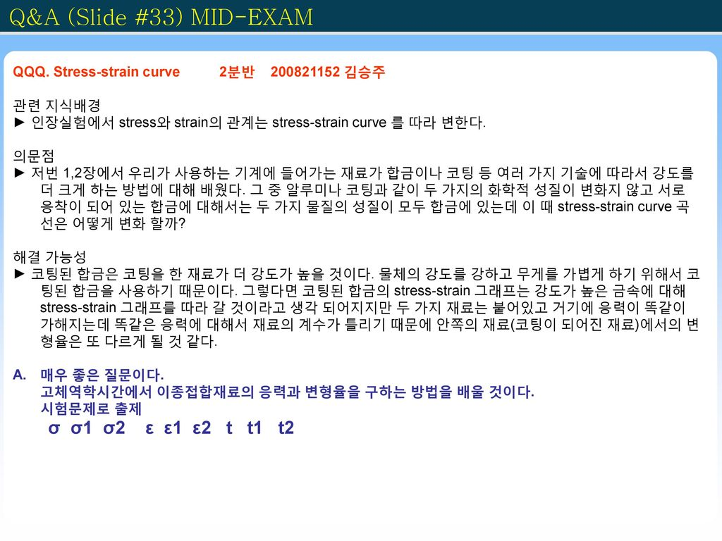 Q&A (Slide #33) MID-EXAM σ σ1 σ2 ε ε1 ε2 t t1 t2