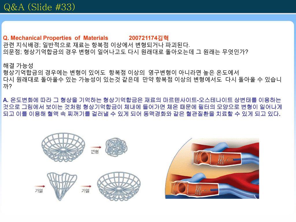 Q&A (Slide #33) Q. Mechanical Properties of Materials 200721174김혁