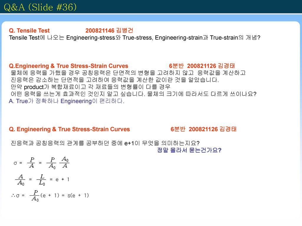 Q&A (Slide #36) Q. Tensile Test 200821146 김병건