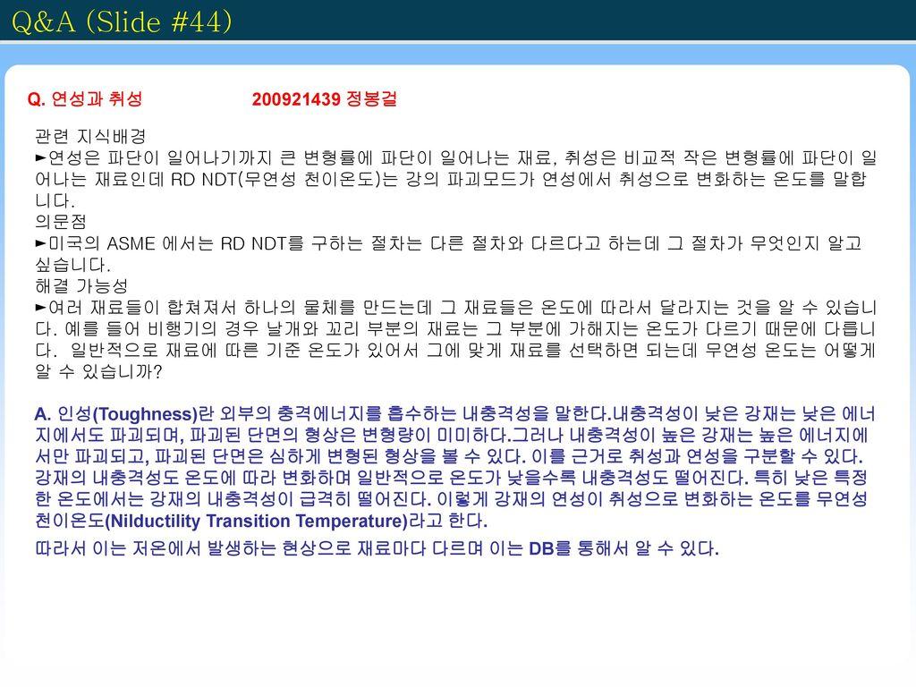 Q&A (Slide #44) Q. 연성과 취성 200921439 정봉걸 관련 지식배경