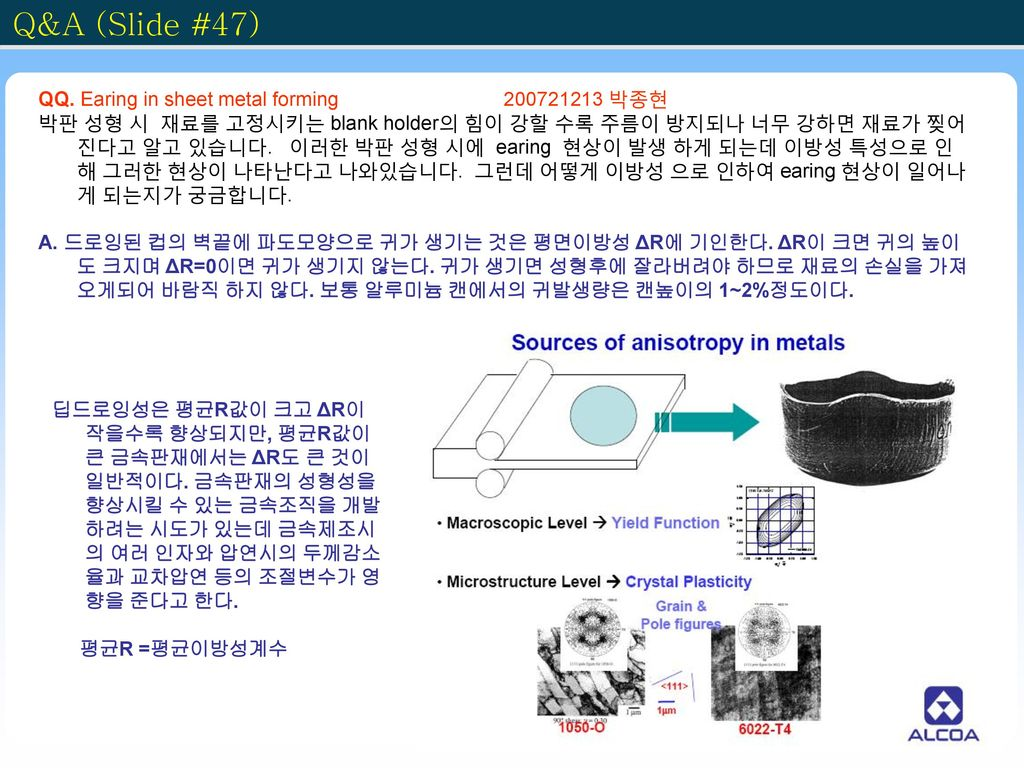Q&A (Slide #47) QQ. Earing in sheet metal forming 박종현