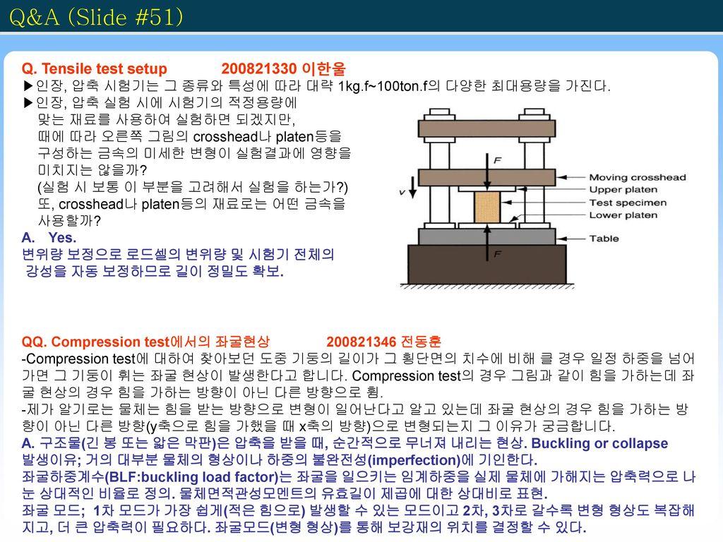 Q&A (Slide #51) Q. Tensile test setup 200821330 이한울