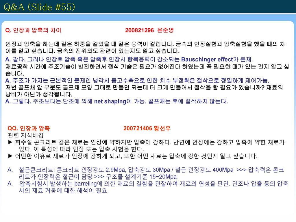 Q&A (Slide #55) Q. 인장과 압축의 차이 200821296 윤준영