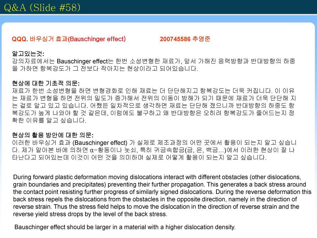 Q&A (Slide #58) QQQ. 바우싱거 효과(Bauschinger effect) 200745586 추영준 알고있는것: