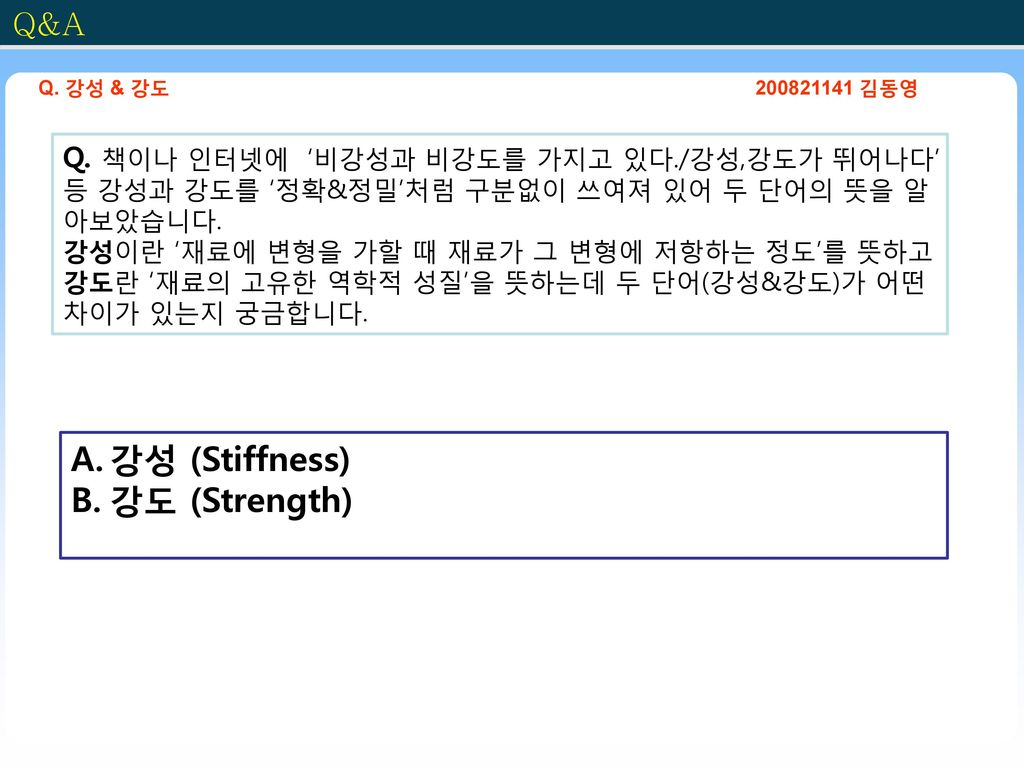 강성 (Stiffness) 강도 (Strength) Q&A