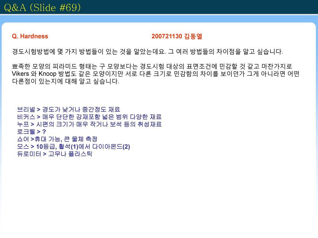Q&A (Slide #69) Q. Hardness 200721130 김동열