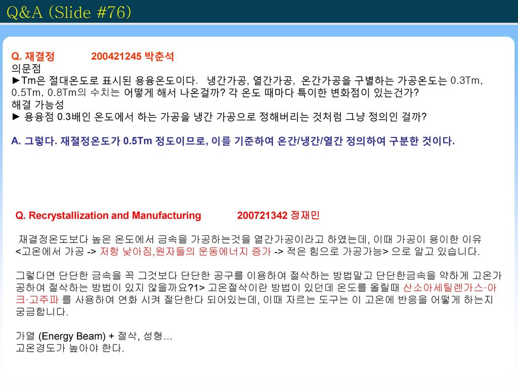Q&A (Slide #76) Q. 재결정 200421245 박춘석 의문점