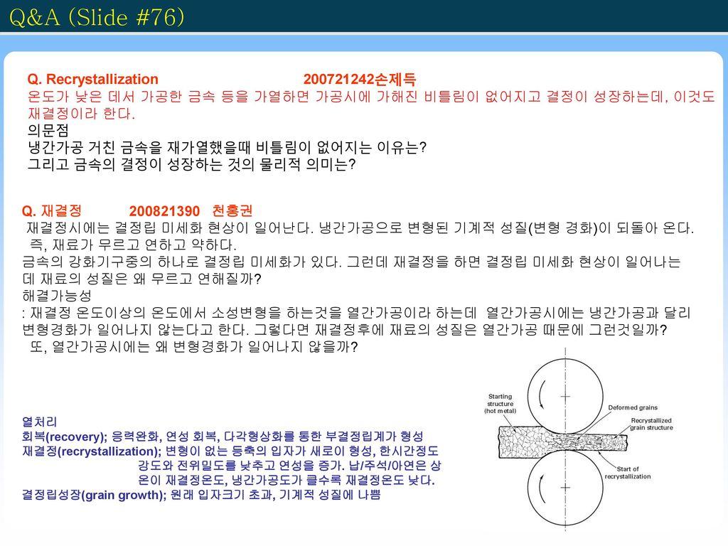 Q&A (Slide #76) Q. Recrystallization 200721242손제득