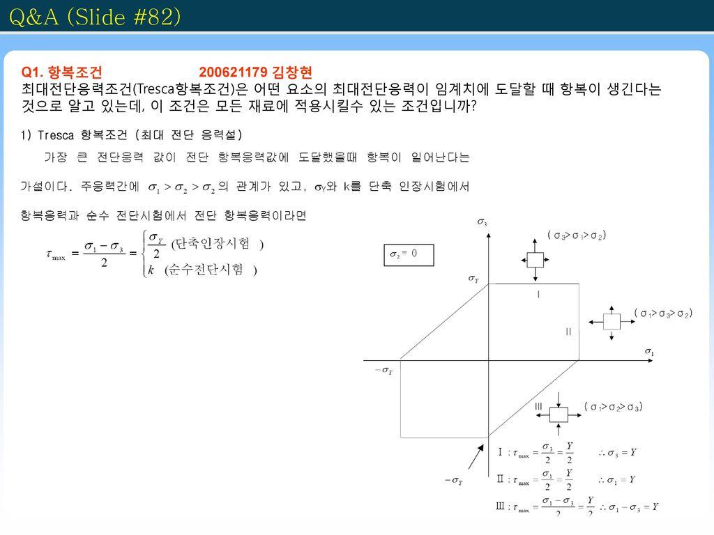 Q&A (Slide #82) Q1. 항복조건 200621179 김창현.