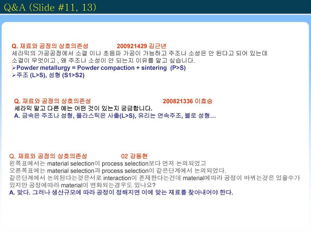 Q&A (Slide #11, 13) Q. 재료와 공정의 상호의존성 200921429 김근년