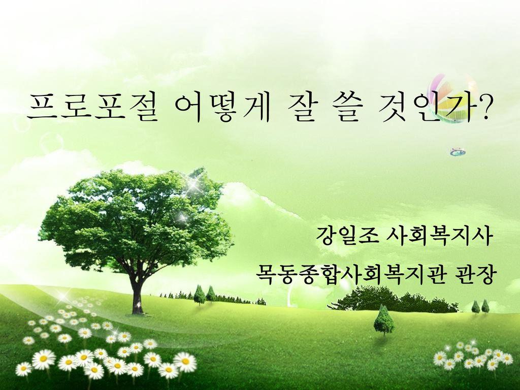 프로포절 어떻게 잘 쓸 것인가 강일조 사회복지사 목동종합사회복지관 관장