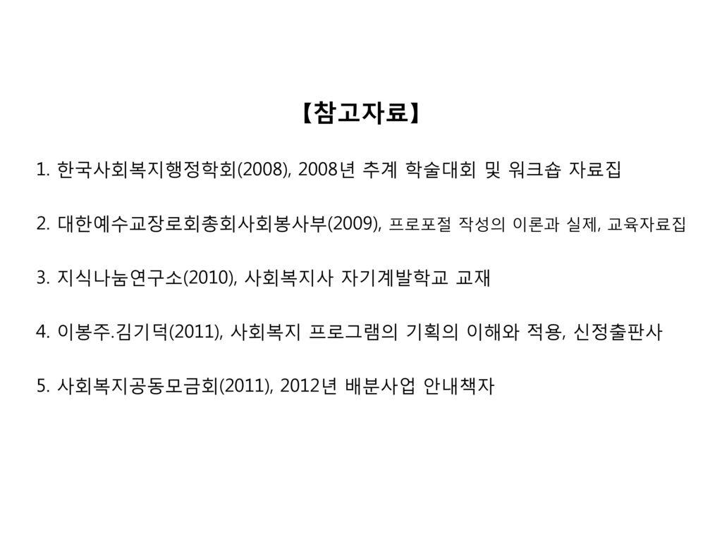 【참고자료】 1. 한국사회복지행정학회(2008), 2008년 추계 학술대회 및 워크숍 자료집