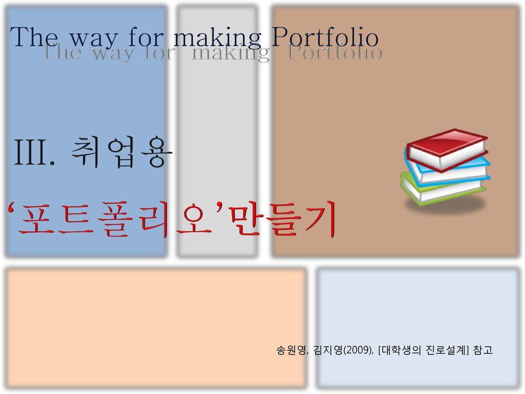 '포트폴리오'만들기 The way for making Portfolio The way for making Portfolio