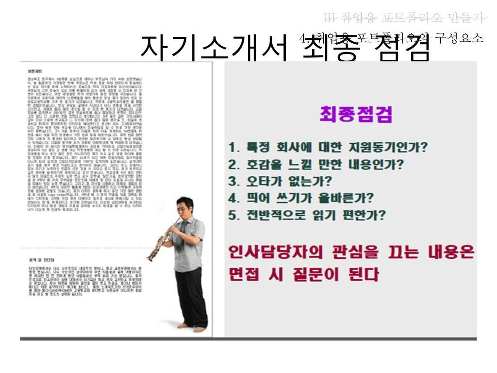 III 취업용 포트폴리오 만들기 자기소개서 최종 점검 4. 취업용 포트폴리오의 구성요소