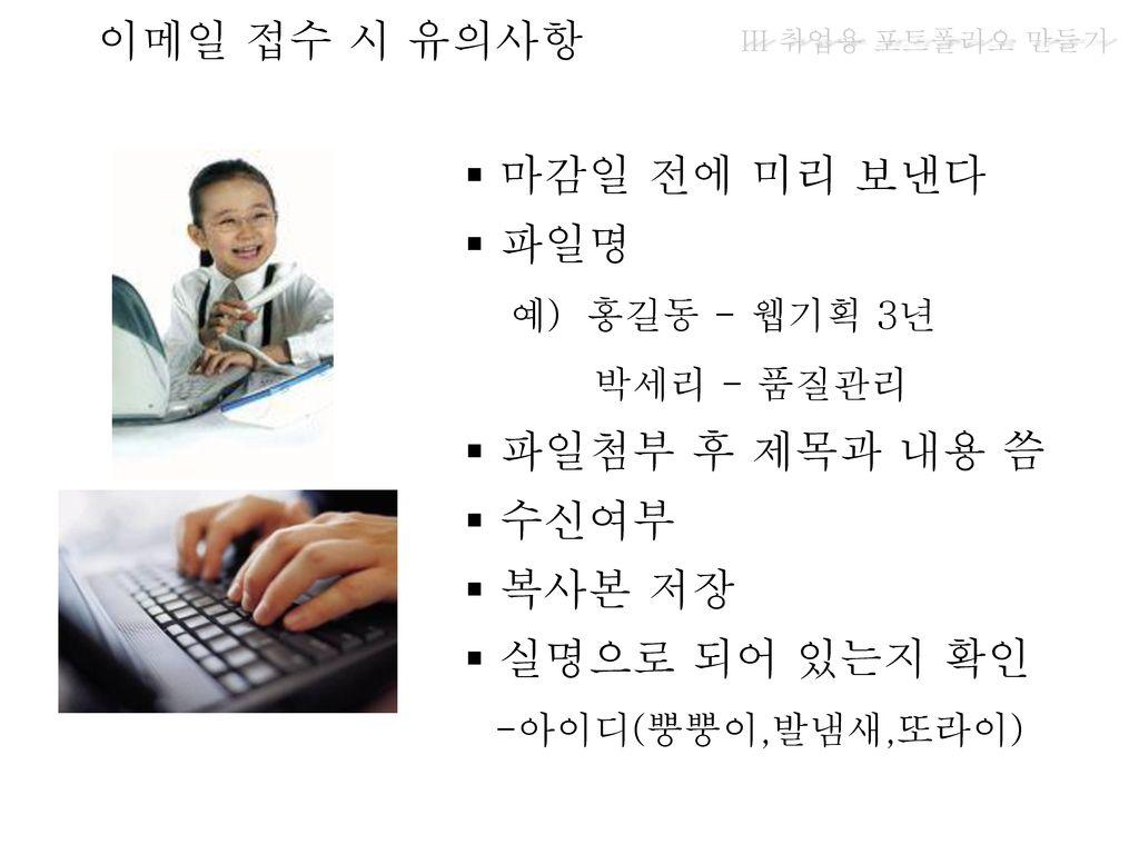 이메일 접수 시 유의사항 마감일 전에 미리 보낸다 파일명 예) 홍길동 - 웹기획 3년 박세리 - 품질관리