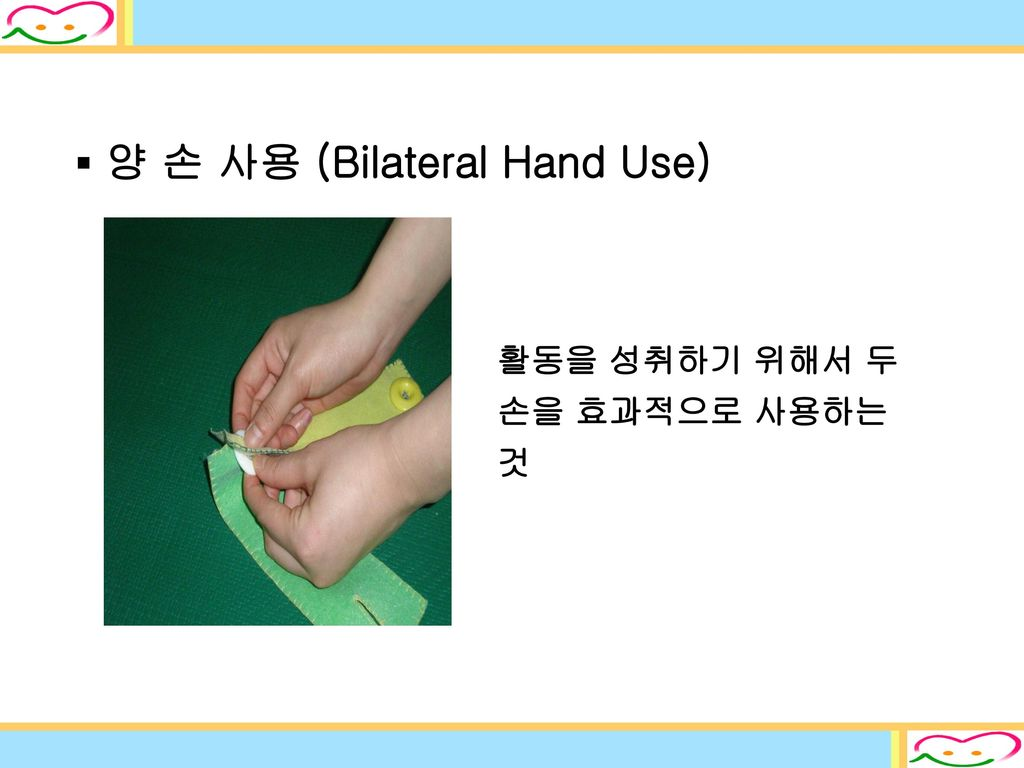 양 손 사용 (Bilateral Hand Use)