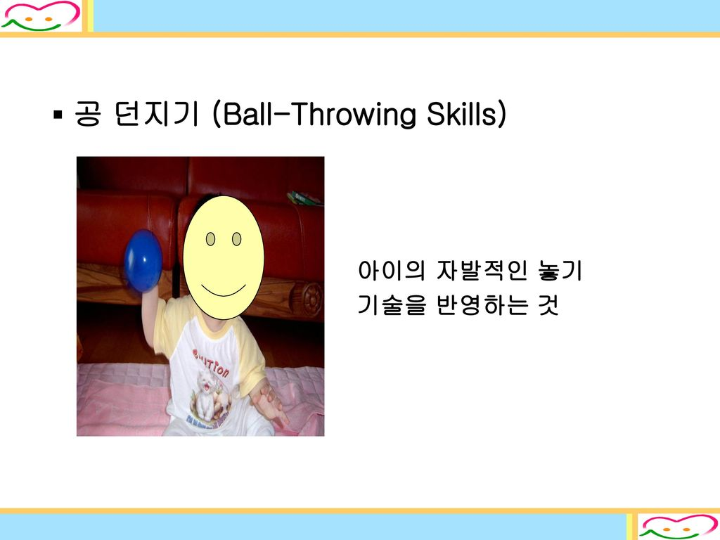 공 던지기 (Ball-Throwing Skills)