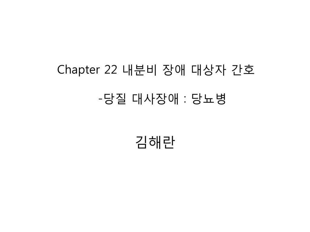 Chapter 22 내분비 장애 대상자 간호 -당질 대사장애 : 당뇨병