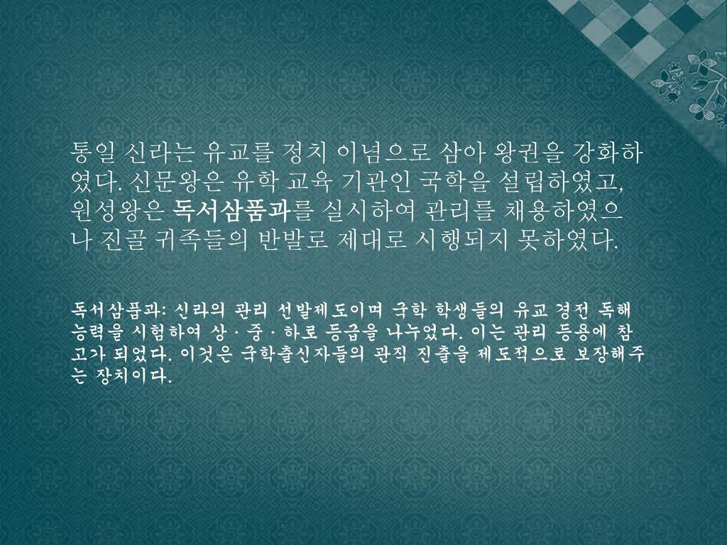 통일 신라는 유교를 정치 이념으로 삼아 왕권을 강화하였다