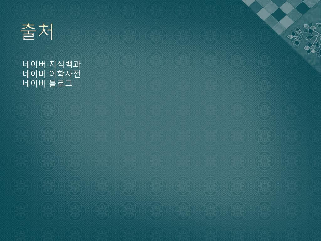 출처 네이버 지식백과 네이버 어학사전 네이버 블로그