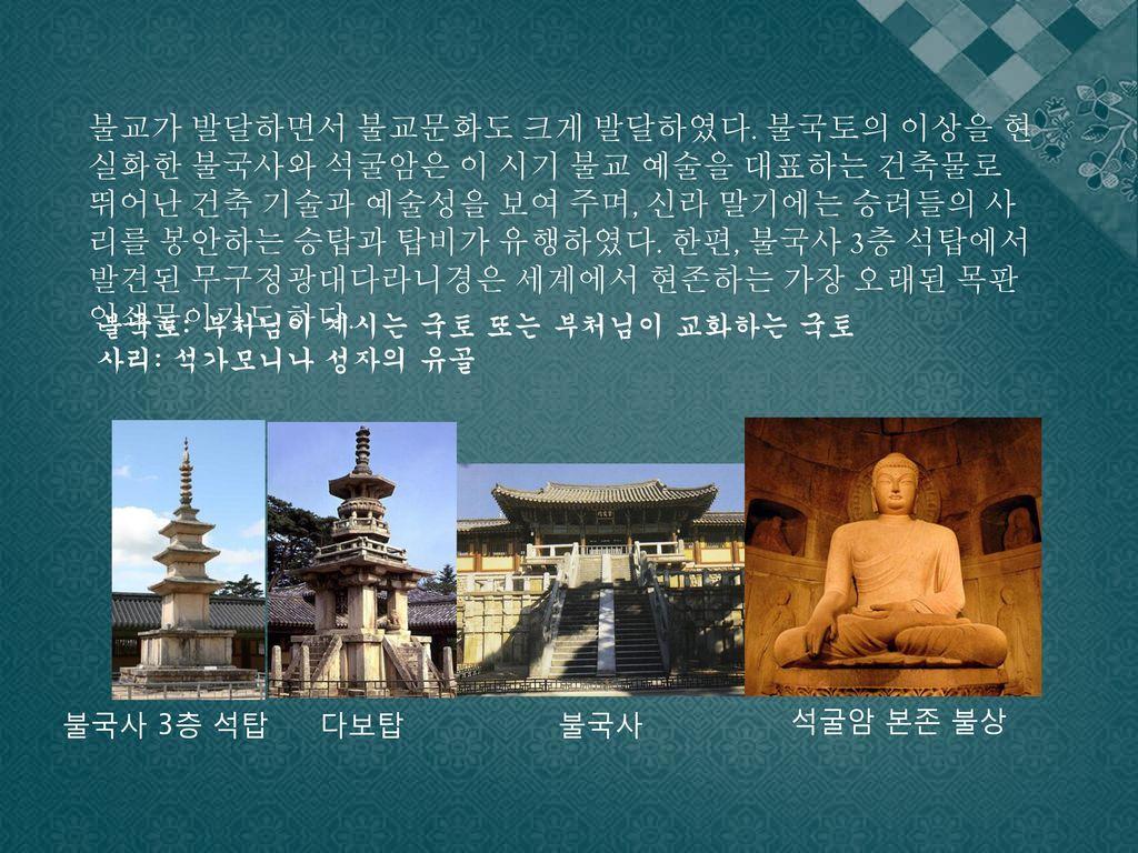 불교가 발달하면서 불교문화도 크게 발달하였다