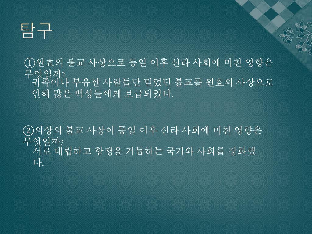 탐구 ①원효의 불교 사상으로 통일 이후 신라 사회에 미친 영향은 무엇일까