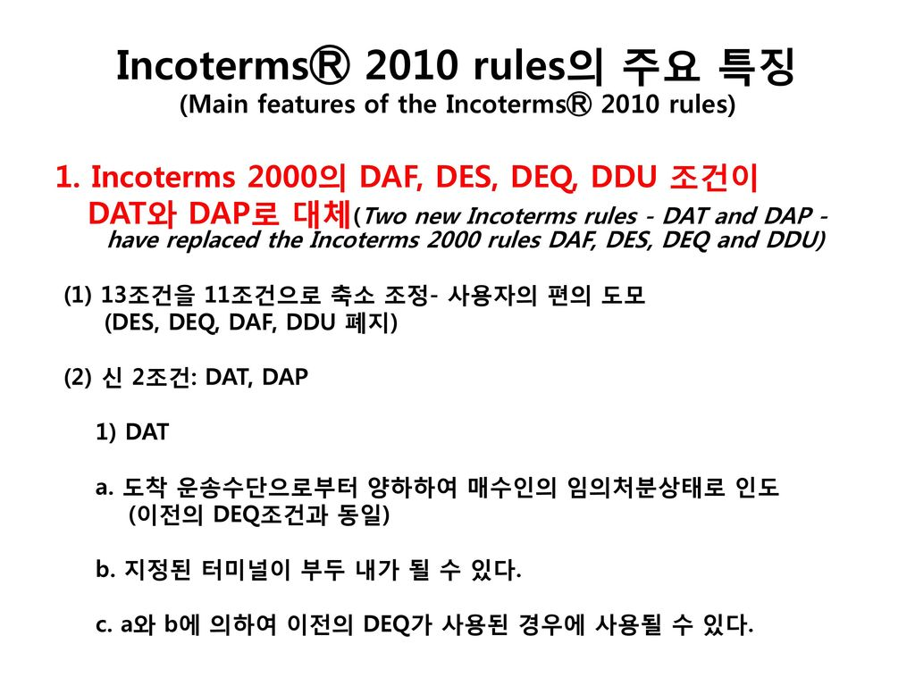 main features of incoterms 2010 Exw seller agreed point of delivery port of loading main transport leg  cpt visual key for incoterms 2010 ® cip dap exw ex works fca free  features free .