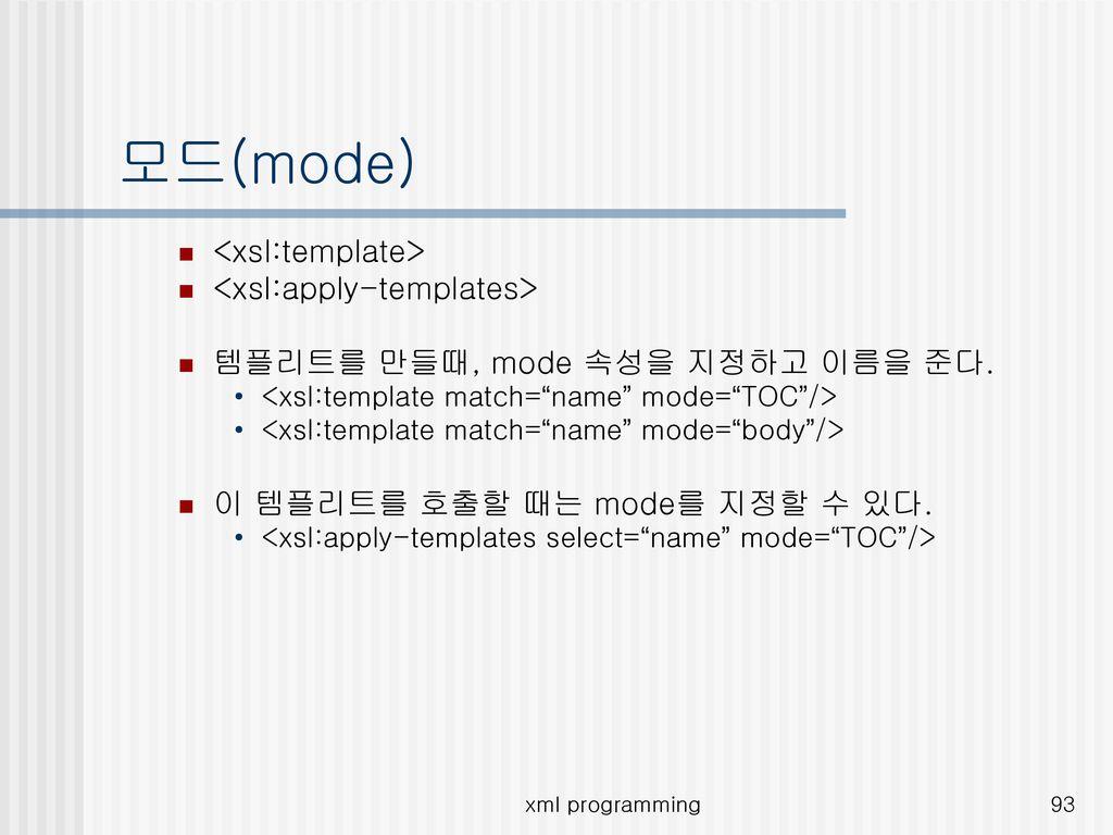 XSLT와 XSL xml programming. - ppt download