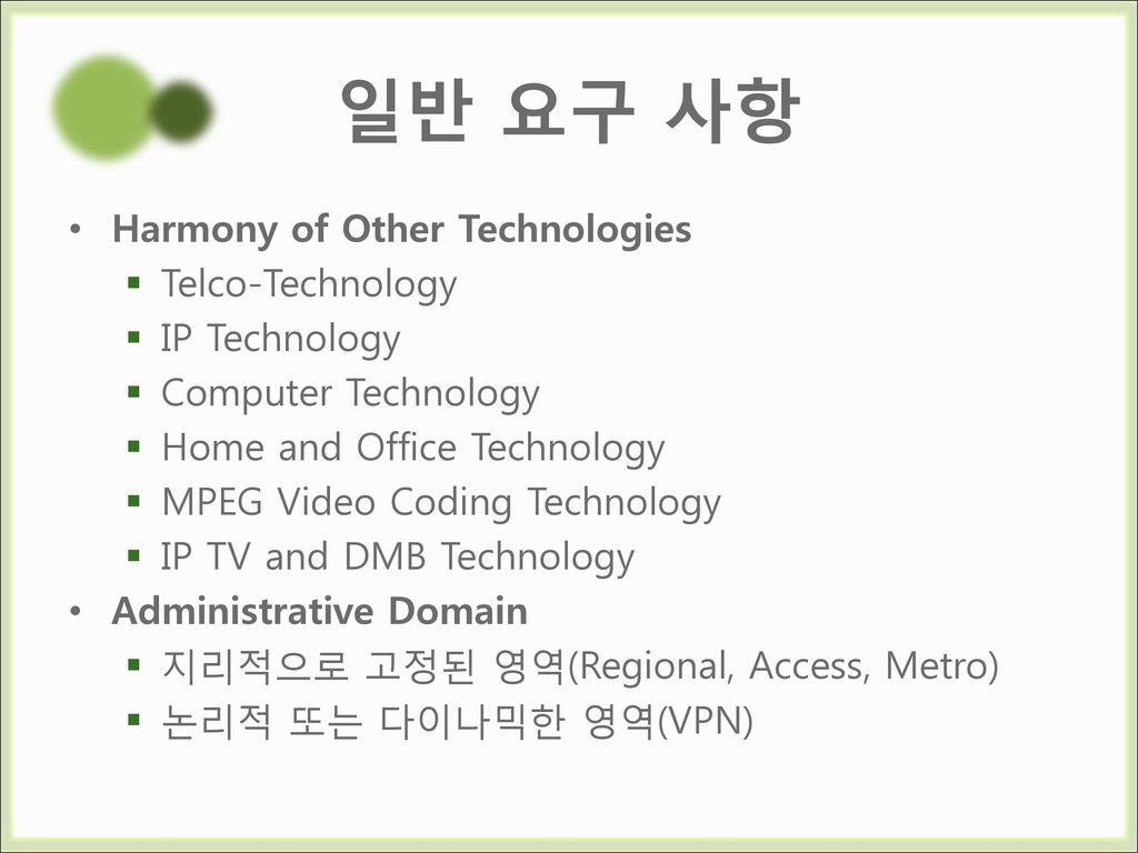 일반 요구 사항 Harmony of Other Technologies Telco-Technology IP Technology
