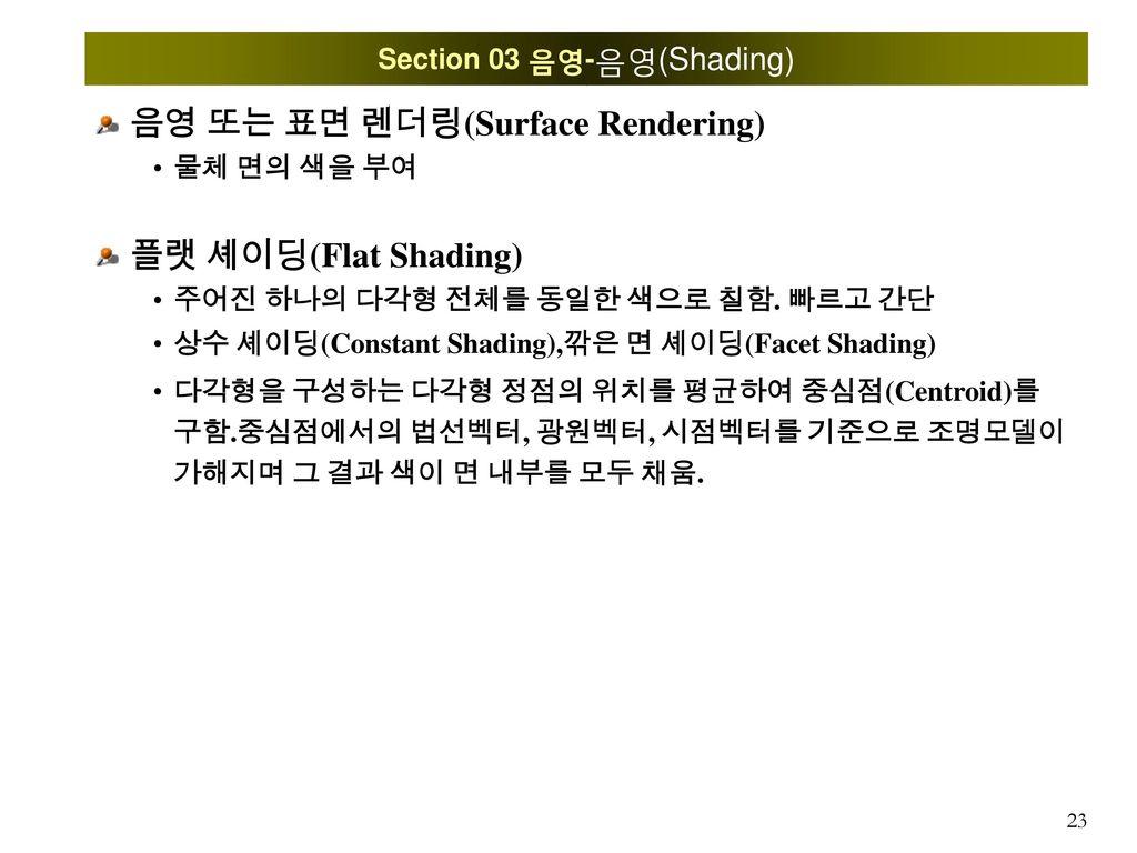 Section 03 음영-음영(Shading)