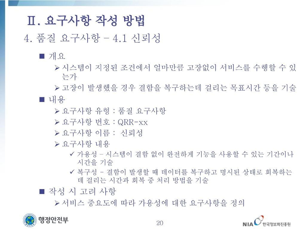 Ⅱ. 요구사항 작성 방법 4. 품질 요구사항 – 4.1 신뢰성 개요 내용 작성 시 고려 사항