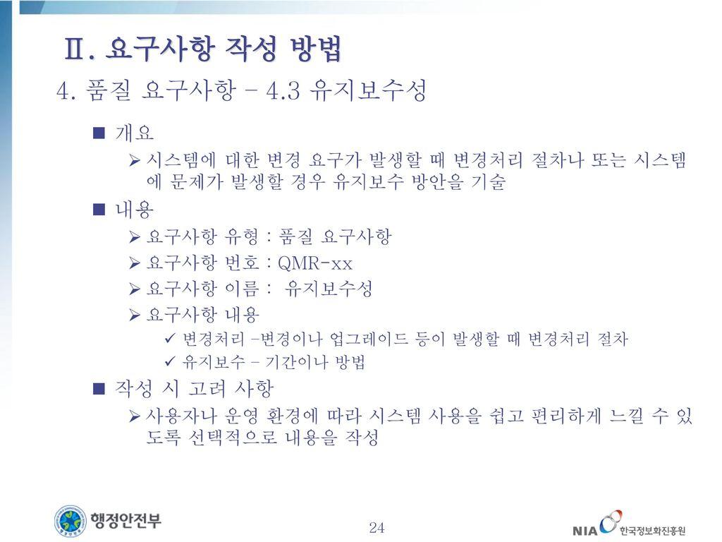Ⅱ. 요구사항 작성 방법 4. 품질 요구사항 – 4.3 유지보수성 개요 내용 작성 시 고려 사항