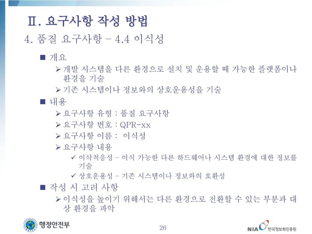 Ⅱ. 요구사항 작성 방법 4. 품질 요구사항 – 4.4 이식성 개요 내용 작성 시 고려 사항