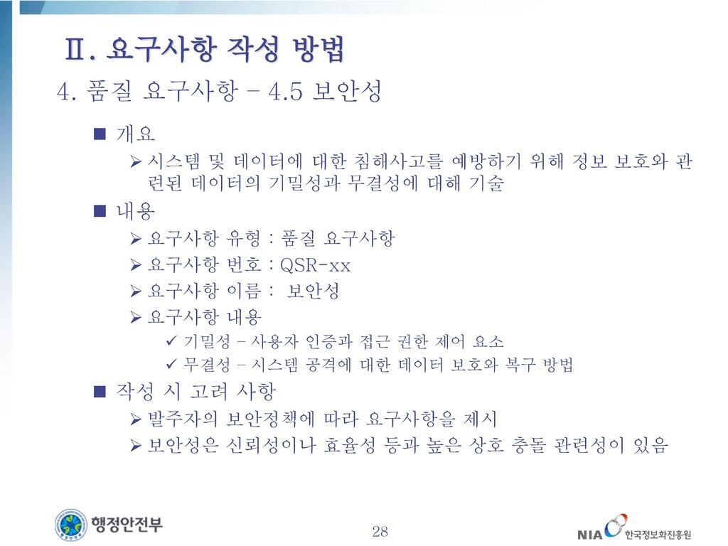 Ⅱ. 요구사항 작성 방법 4. 품질 요구사항 – 4.5 보안성 개요 내용 작성 시 고려 사항