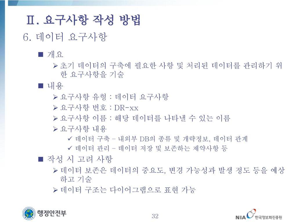 Ⅱ. 요구사항 작성 방법 6. 데이터 요구사항 개요 내용 작성 시 고려 사항