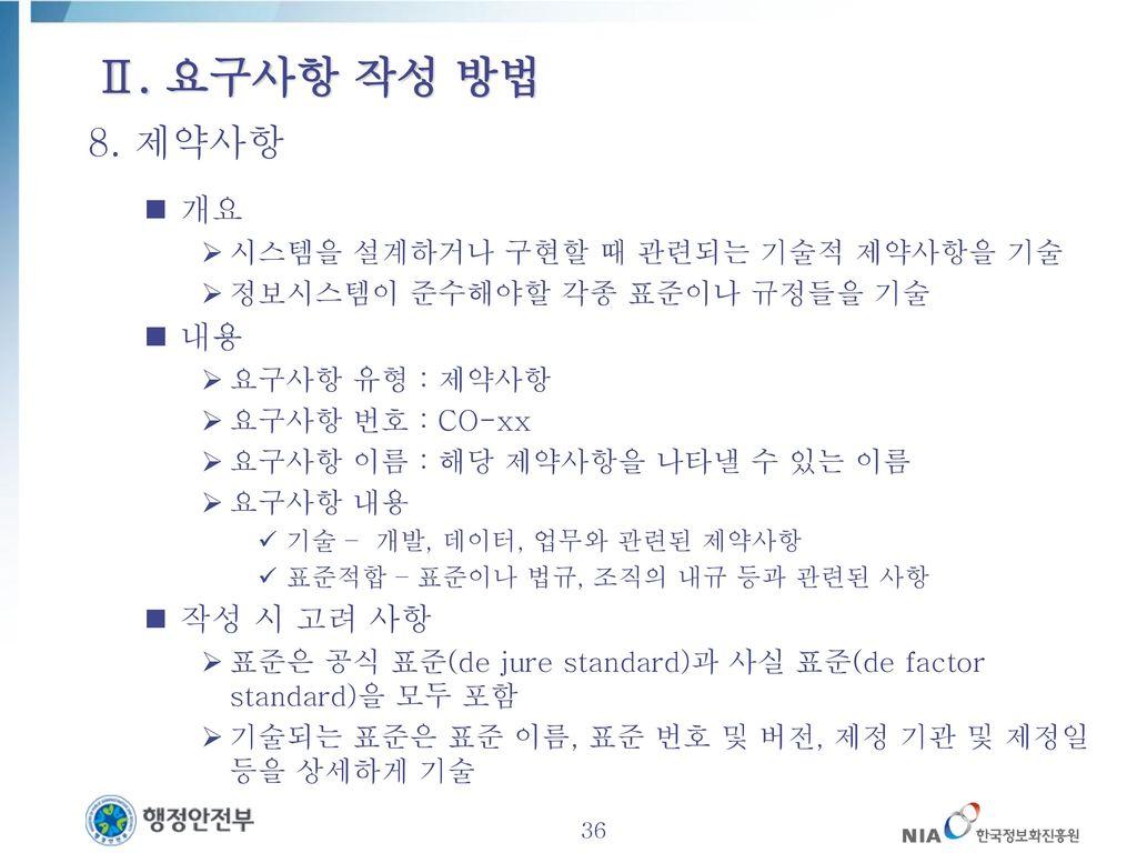Ⅱ. 요구사항 작성 방법 8. 제약사항 개요 내용 작성 시 고려 사항