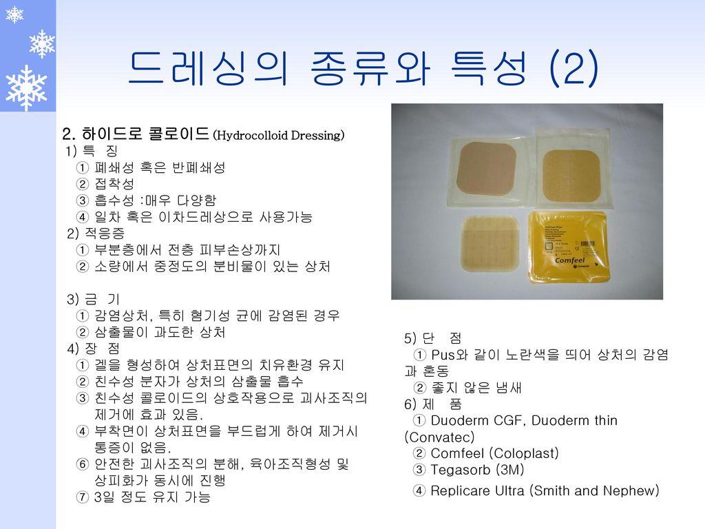 드레싱의 종류와 특성 (2) 2. 하이드로 콜로이드 (Hydrocolloid Dressing) ① 폐쇄성 혹은 반폐쇄성
