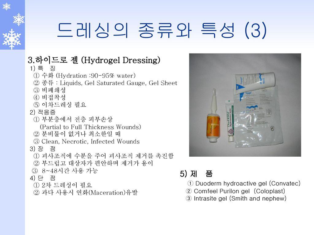 드레싱의 종류와 특성 (3) 3.하이드로 젤 (Hydrogel Dressing) 5) 제 품