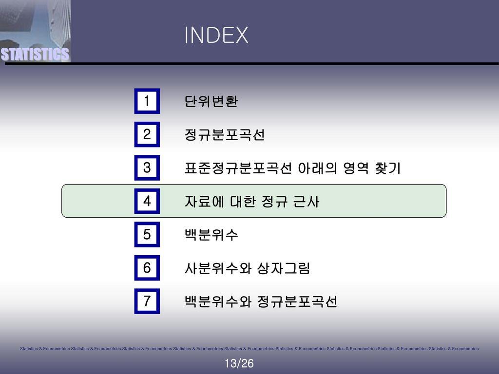 INDEX 1 단위변환 2 정규분포곡선 3 표준정규분포곡선 아래의 영역 찾기 4 자료에 대한 정규 근사 5 백분위수 6