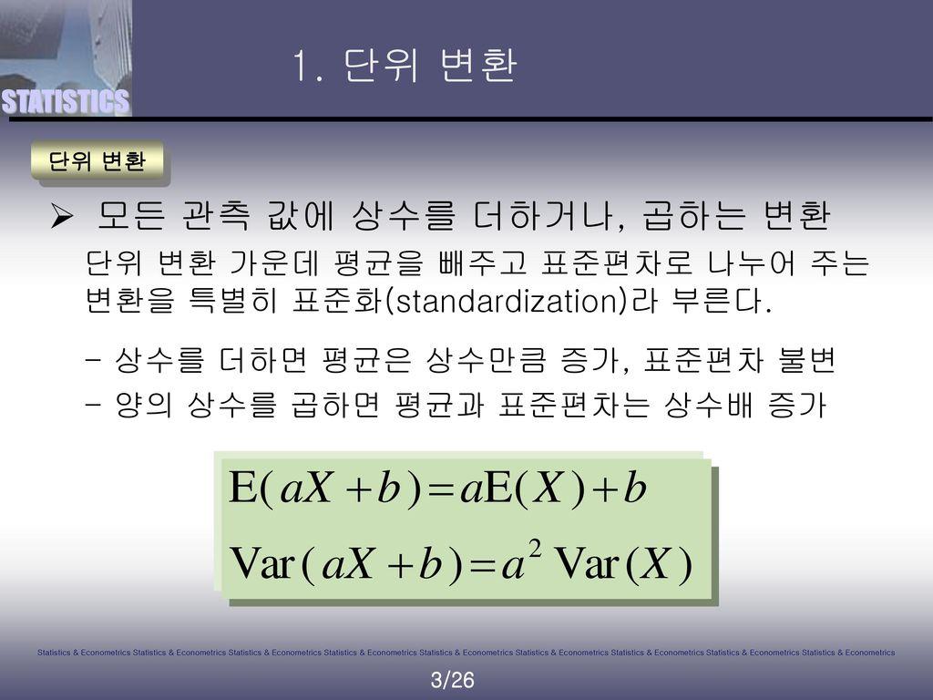 1. 단위 변환 모든 관측 값에 상수를 더하거나, 곱하는 변환