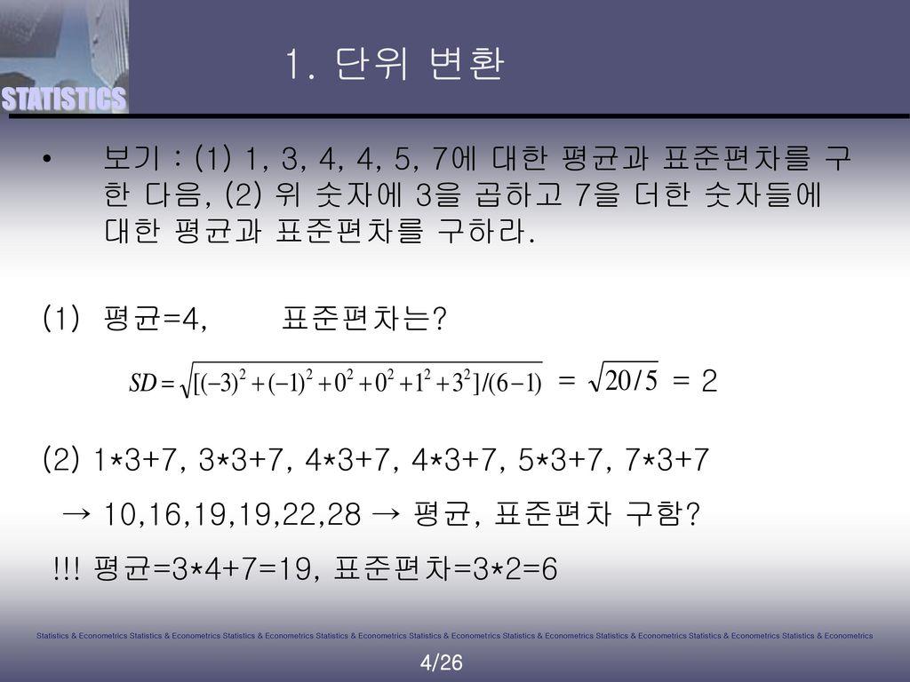 1. 단위 변환 보기 : (1) 1, 3, 4, 4, 5, 7에 대한 평균과 표준편차를 구한 다음, (2) 위 숫자에 3을 곱하고 7을 더한 숫자들에 대한 평균과 표준편차를 구하라.
