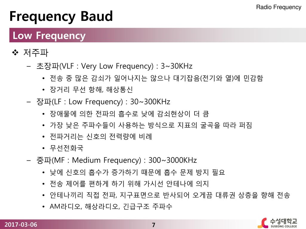Frequency Baud Low Frequency 저주파