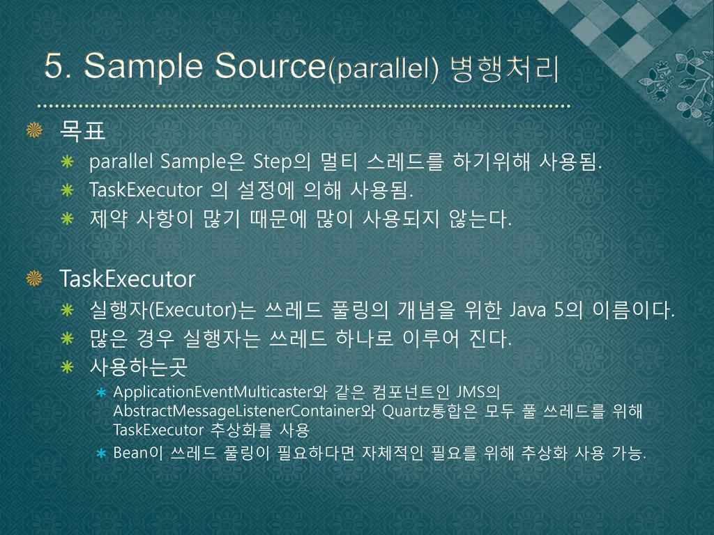 5. Sample Source(parallel) 병행처리