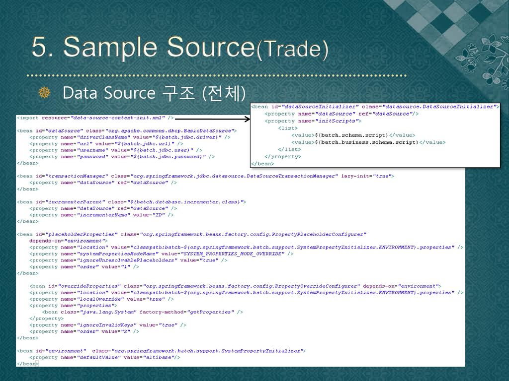 5. Sample Source(Trade) Data Source 구조 (전체)
